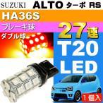 送料無料 アルト ターボRS ブレーキ球 T20ダブル 27連LED レッド 1個 ALTO TUBO RS H27.5〜 HA36S テールランプ ストップランプ球 as55