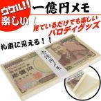 ウケル。楽しい一億円メモ まるで帯付きの札束みたいなメモ帳 お金イラストのメモ帳 笑えるメモ帳 パロディグッズ An099