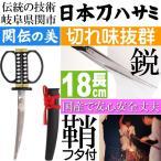日本刀はさみ ハサミ 鋏 黒 鞘フタ付 紙切り用 刃物の町 岐阜県関市 関伝の美 An051