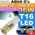 送料無料 アクア G's バック球 36W T16 LEDバルブ ホワイト1個 AQUA G's H26.12〜 NHP10 バックランプ球 as10354