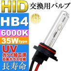 送料無料 ASE HID HB4バーナー35W6000K HID HB4バルブ1本 爆光HID HB4バルブ 明るい交換用HID HB4バーナー as9009bu6k