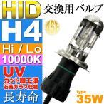 送料無料 ASE HID H4 Hi/Loバーナー35W10000K HID H4バルブ1本 爆光HID H4バルブ 明るい交換用HID H4バーナー as9011bu10k
