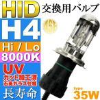 送料無料 ASE HID H4 Hi/Loバーナー35W8000K HID H4バルブ1本 爆光HID H4バルブ 明るい交換用HID H4バーナー as9011bu8k
