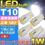 雅虎商城 - T10 LEDバルブ1Wホワイト4個 2Chip内臓T10 LEDバルブ 高輝度SMD T10 LEDバルブ 明るいT10 LEDバルブ ウェッジ球 as01-4