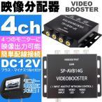 送料無料 DC12V映像分配器4Ch出力 映像分配器ビデオブースター 複数モニター取り付け時に映像分配器 4出可能な映像分配器 as27
