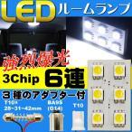 送料無料 6連LEDルームランプT10×31mmBA9S(G14)ホワイト1個 板型LEDルームランプ 明るいLED ルームランプ 爆光LEDルームランプ as33