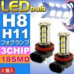 送料無料 18連LEDフォグランプH8/H11ホワイト2個 3ChipSMD LED H8/H11兼用 明るいフォグランプLED H8/H11 爆光LED H8/H11 as36-2