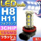 送料無料 18連LEDフォグランプH8/H11フラッシュtypeホワイト1個 LED H8/H11兼用 明るいフォグランプLED H8/H11 爆光LED H8/H11 as42