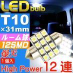 送料無料 LEDルームランプT10×31mm12連ホワイト1個 高輝度LED ルームランプ 明るいLED ルームランプ 汎用LED ルームランプ as58