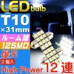 雅虎商城 - LEDルームランプT10×31mm12連ホワイト2個 高輝度LED ルームランプ 明るいLED ルームランプ 汎用LED ルームランプ as58-2