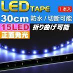 雅虎商城 - LEDテープ15連30cm 正面発光LEDテープ ホワイト1本 防水LEDテープ 切断可能なLEDテープ as77