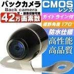 ショッピングバック バックカメラ 丸型 防水CMOSバックカメラ ガイドライン付バックカメラ バックカメラの視野角度170度 as5002