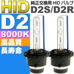D2C/D2S/D2R HIDバルブ D2 35W8000K HID D2純正交換用バーナー2本 HID D2バルブ HID D2バーナー as60468K