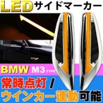 ショッピングLED 送料無料 BMW M3風LEDサイドマーカー(ダミーダクト)アンバー左右分 明るいLEDサイドマーカー 取付簡単なLEDサイドマーカー 貼付式LEDサイドマーカー as1034