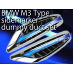 送料無料 BMW M3風LEDサイドマーカー(ダミーダクト)ブルー左右分 明るいLEDサイドマーカー 取付簡単なLEDサイドマーカー 貼付式LEDサイドマーカー as1039