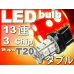 送料無料 T20ダブル球LEDバルブ13連レッド1個 3ChipSMD T20 LEDバルブ 高輝度T20 LEDバルブ 明るいT20 LEDバルブ ウェッジ球 as102