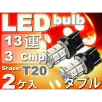 送料無料 T20ダブル球LEDバルブ13連レッド2個 3ChipSMD T20 LEDバルブ 高輝度T20 LEDバルブ 明るいT20 LEDバルブ ウェッジ球 as102-2