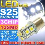 送料無料 S25(BA15s)/G18シングル球LEDバルブ13連ホワイト1個 3ChipSMD S25(BA15s)/G18 LEDバルブ 高輝S25(BA15s)/G18 LED バルブ 明るいS25/G18 LED as133