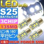 送料無料 S25(BA15s)/G18シングル球LEDバルブ13連ホワイト4個 3ChipSMD S25(BA15s)/G18 LEDバルブ 高輝度S25(BA15s)/G18 LED バルブ 明るいS25/G18 LED as133-4