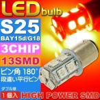 予約注文 送料無料 S25(BAY15d)/G18ダブル球LEDバルブ13連レッド1個 3ChipSMD S25(BAY15d)/G18 LEDバルブ 高輝S25(BAY15d)/G18 LED バルブ 明るい as135