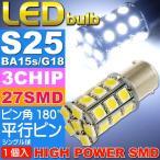 送料無料 S25(BA15s)/G18シングル球LEDバルブ27連ホワイト1個 3ChipSMD S25(BA15s)/G18 LEDバルブ 高輝S25(BA15s)/G18 LED バルブ 明るいS25/G18 LED as142