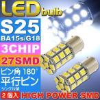 送料無料 S25(BA15s)/G18シングル球LEDバルブ27連ホワイト2個 3ChipSMD S25(BA15s)/G18 LEDバルブ 高輝度S25(BA15s)/G18 LED バルブ 明るいS25/G18 LED as142-2