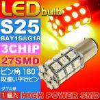 送料無料 S25(BAY15d)/G18ダブル球LEDバルブ27連レッド1個 3ChipSMD S25(BAY15d)/G18 LEDバルブ 高輝S25(BAY15d)/G18 LED バルブ 明るいS25/G18 LED as144