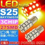 送料無料 S25(BAY15d)/G18ダブル球LEDバルブ27連レッド2個 3ChipSMD S25(BAY15d)/G18 LEDバルブ 高輝度S25(BAY15d)/G18 LED バルブ 明るいS25/G18 LED as144-2