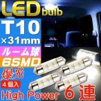 雅虎商城 - 6連LEDルームランプT10X31mmホワイト4個 高輝度LED ルームランプ 明るいLED ルームランプ 汎用LED ルームランプ as162-4