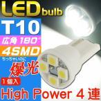 T10 LED バルブ 4連ホワイト1個 sale as167