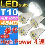 送料無料 T10 LEDバルブ4連ホワイト4個 高輝度SMD T10 LED バルブ 明るいT10 LED バルブ ウェッジ球 T10 LEDバルブ as167-4