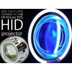 送料無料 バイク 用CCFLイカリングHIDバイキセノンプロジェクター 埋め込み式プロジェクターHID 明るいプロジェクター HID 爆光プロジェクターHID as8001WB