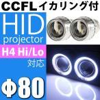 送料無料 CCFLイカリング付HIDバイキセノンプロジェクター2個入 埋め込み式プロジェクターHID 明るいプロジェクター HID 爆光プロジェクターHID as8002WN