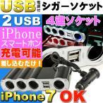 送料無料 DC12V専用4連シガーソケットと2USB電源ポート1A出力 有ると便利シガーソケット iPhone7の充電に最適USB電源付シガーソケット as1056