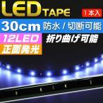 雅虎商城 - LEDテープ12連30cm 正面発光LEDテープホワイト1本 防水LEDテープ 切断可能なLEDテープ as189