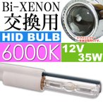 HIDバルブ6000K バイキセノン交換用バーナー1本 埋込式プロジェクターHID用バルブ 明るいプロジェクター HID用バーナー Bi-XENON HID用バルブ as80056K