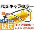 送料無料 H7対応メタル抵抗LEDフォグ警告灯キャンセラー50W6Ωメタル抵抗1本 メタル抵抗で警告灯解除 メタル抵抗でハイフラも防止  as250