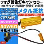 送料無料 H8/H11対応メタル抵抗LEDフォグ警告灯キャンセラー50W6Ωメタル抵抗1本 メタル抵抗で警告灯解除 メタル抵抗でハイフラも防止  as251