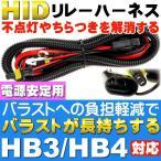 ショッピング解消 送料無料 HB3/HB4用リレーハーネス HID電圧不足解消電源安定用HB3/HB4 リレーハーネス 電源の確保にHB3/HB4 リレーハーネス 電源安定HB3/HB4 リレー as6050