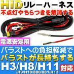 送料無料 H3/H8/H9/H10/H11/H13用リレーハーネス HID電源安定用H8/H11 リレーハーネス 電源の確保にH8/H11 リレーハーネス 電源安定にH8/H11 リレー as6051