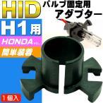 送料無料 HID H1バーナー固定用アダプター1個 HONDA車に最適HID H1バルブ固定アダプター HIDバルブ交換時に必要HID H1アダプター as6052