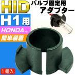 HID H1バーナー固定用アダプター1個 HONDA車に最適HID H1バルブ固定アダプター HIDバルブ交換時に必要HID H1アダプター as6053