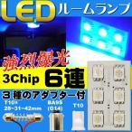 AVAILで買える「6連LEDルームランプT10×31mmBA9S(G14ブルー1個 高輝度LEDルームランプ 明るいLED ルームランプ 爆光LEDルームランプ as342」の画像です。価格は557円になります。