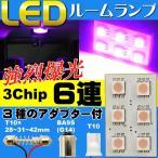 送料無料 6連LEDルームランプT10×31mmBA9S(G14)ピンク1個 高輝度LEDルームランプ 明るいLED ルームランプ 爆光LEDルームランプ as344