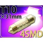 送料無料 4連LEDルームランプT10X31mmピンク1個 高輝度LEDルームランプ 明るいLED ルームランプ 爆光LEDルームランプ as373