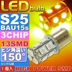 送料無料 S25(BAU15s)ピン角違い150°LEDバルブ13連アンバー1個 3ChipSMD S25(BAU15s)ピン角違い LEDバルブ 高輝度S25(BAU15s) LED バルブ 明るいS25 LED as393