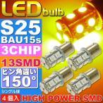送料無料 S25(BAU15s)ピン角違い150°LEDバルブ13連アンバー4個 3ChipSMD S25(BAU15s)ピン角違い LEDバルブ 高輝S25(BAU15s) LED バルブ 明るいS25 LED as393-4