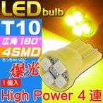 送料無料 T10 LEDバルブ4連アンバー1個 高輝度SMD T10 LED バルブ 明るいT10 LED バルブ ウェッジ球 T10 LEDバルブ as421