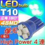 送料無料 T10 LEDバルブ4連ブルー1個 高輝度SMD T10 LED バルブ 明るいT10 LED バルブ ウェッジ球 T10 LEDバルブ as422