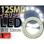 送料無料 12連LEDイカリングSMDタイプ直径50mmホワイト1個 高輝度LED イカリング 明るいLEDイカリング 爆光LEDイカリング as443